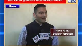 चौधरी देवीलाल यूनिवर्सिटी में करियर काउंसलिंग कार्यक्रम || ANV NEWS SIRSA - HARYANA