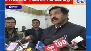 विपिन सिंह परमार ने संभाली विधानसभा अध्यक्ष की कुर्सी || ANV NEWS SHIMLA - HIMACHAL