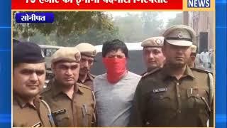 पुलिस को मिली बड़ी सफलता  || ANV NEWS SONIPAT - HARYANA