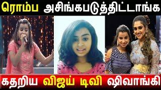 Super Singer நிகழ்ச்சியில் சிவாங்கிக்கு நடந்த கொடுமை அவரே சொன்ன உண்மை இதோ|Super Singer|Shivangi