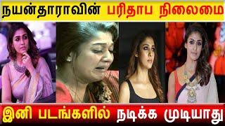 நயன்தாராவுக்கு வந்த பரிதாப நிலைமைஇனி நடிக்க முடியாது|Nayanthara|kolly Wood News|Tamil News Today