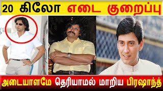 20 கிலோ எடை குறைத்து ஆள் அடையாளமே தெரியாமல் மாறிய பிரஷாந்த்|Prashanth|Kolly Wood News|Today tamil