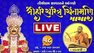 ????LIVE :Shree Haricharitra Chintamani Katha @ Tirthdham Sardhar Dt. - 25-02-2020