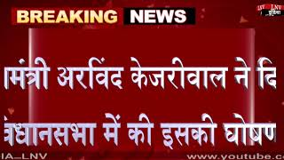 दिल्ली सरकार : शहीद रतनलाल के परिवार को मिलेगी नौकरी और 1 करोड़ रुपये