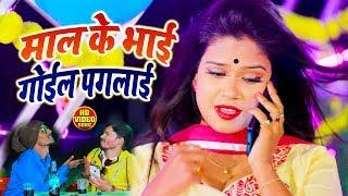 #VIDEO | #Antra Singh | Maal Ke Bhai Gayil Pagalail | MK Singh | Bhojpuri Holi Song 2020