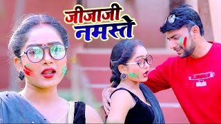#Video - #Antra Singh Priyanka - जीजाजी नमस्ते - Jagdish Yadav - Bhojpuri Holi Songs 2020