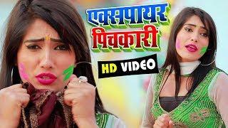 HD VIDEO | एक्सपायर  पिचकारी | Shyam Sundar | Expire Pichkari | Bhojpuri Holi Song 2020