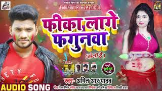 फीका लागे फगुनवा || Amit R Yadav || Bhojpuri Holi Song 2020 || Fika Laage Fagunwa