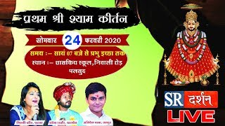 GINNI KOUR LIVE|| khatu bhajan || live || Palsud|| bhajan sandhya ||PART 2