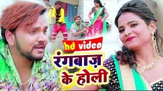 HD VIDEO | #Gunjan Singh | रंगबाज़ो के होली | Bhojpuri Holi Song 2020