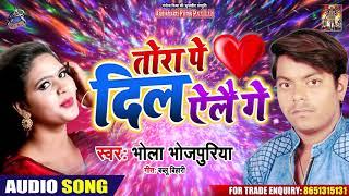Bhojpuri Lookgeet 2020 - तोरा पे दिल ऐले गे - BHola Bhojpuriya - New Hit Song