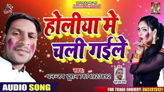 होलिया में चली गईल - Dhananjay Dhuan - Holiya  Mein Chali Gayil - Bhojpuri Holi Songs 2020