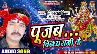 पूरब विन्धयरानी के - Vikash Pandit - Porab Vindhyarani - Bhojpuri Devi Geet 2020