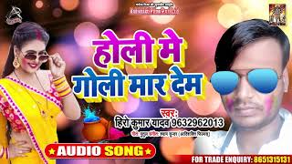 होली में गोली मार देम - Hero Kumar Yadav - Holi Mein Goli Maar Dem - Bhojpuri Holi Songs 2020