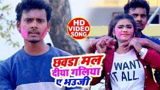 #Video - छवडा मल दीया गलिया ए भउजी - Kumar Raju Gupta - Bhojpuri Holi Songs 2020