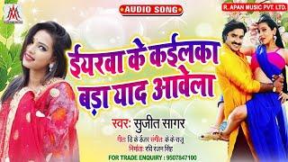ईयरवा के कइलका बड़ा याद आवेला // Eyarwa Ke Kailka Bada Yaad Aawela // Sujit Sagar // Bhojpuri New Son
