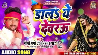 डालs ये देवरू - Gopi Premi - Daal Ye Dewaru - Bhojpuri Holi Songs 2020