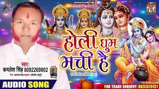 होली धूम मचा रही है - Kamlesh Singh - Holi Dhoom Macha Rahi Hai - Bhojpuri Holi Songs 2020