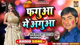 फगुआ में अगुआ - Ramendra Prasad - Fagua Mein Agua - Bhojpuri Holi Songs 2020