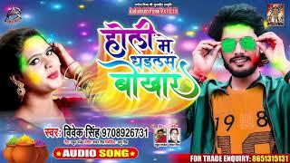 होली में धइलस बुखार - Vivek Singh - Holi Mein Dailas Bukhar - Bhojpuri Holi Songs 2020