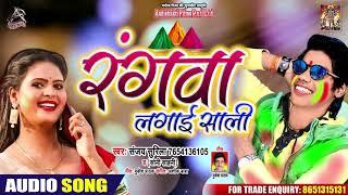 रंगवा लगाईं साली - Sanjay Surila - Rangwa Lagai Saali - Bhojpuri Holi Songs 2020
