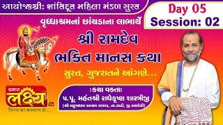 Ramdevbhakti Manas Katha    Radhekrushna Shastriji    Surat    Day 5    Session 2