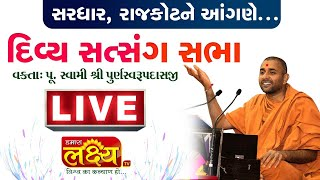 LIVE || Divya Satsang Sabha || Pu.Purnaswarupdasji Swami || Sardhar, Rajkot