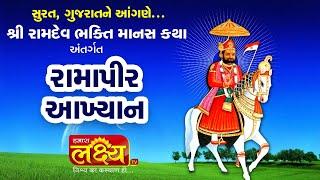 Ramapir Aakhyan || Surat, Gujarat