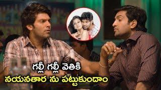 గల్లీ గల్లీ వెతికి నయనతారను పట్టుకుందాం | 2020 Telugu Movie Scenes | Aishwaryabhimasthu