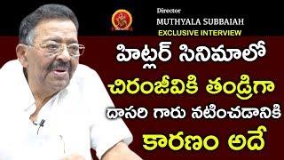 Director Muthyala Subbaiah Exclusive Interview    Anchor Ramya    BhavaniHD Movies