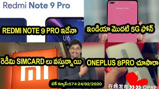 Tech News in telugu 574: Xiaomi SIM card,Redmi note 9 pro,india first 5g phone,kirin 820,Jio,oyo