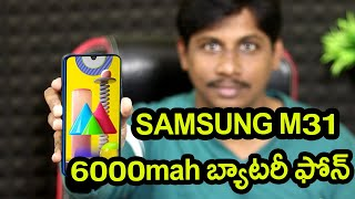 samsung galaxy m31 unboxing And Price Telugu