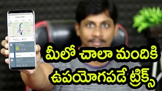 99% People Don't use these Mobile Tricks Telugu