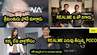 TechNews in Telugu 575:warren buffett,realme ceo with salman khan,iqoo 3 price,honor 9x pro