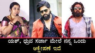 ಯಶ್ & ಧ್ರುವ ಸರ್ಜಾಗೆ ನನ್ನ ಒಂದು ಕೋರಿಕೆ ಇದೆ  | Thara | Tejasvi Surya | Shivaarjun Trailer Launch
