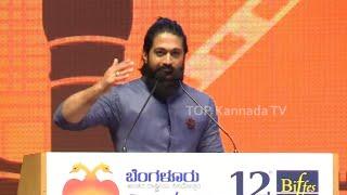 ಮುಖ್ಯಮಂತ್ರಿಗೆ ಬೇಡಿಕೆ ಇಟ್ಟ ನಟ ಯಶ್। Rocking Star Yash Speech At Bengaluru International Film Festival