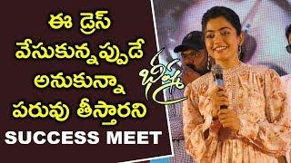 Rashmika Mandanna Speech At Bheeshma Movie Success Meet | Nithiin | Rashmika | Venky Kudumula