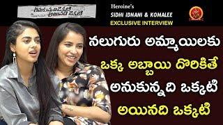 Anukunnadi okati Ayinadi okati Sidhi Idnani, Komalee Exclusive Interview || Anchor Ramya
