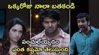పంచులేయ్యడం ఎంత కష్టమో తెలుస్తుంది| 2020 Telugu Movie Scenes | Aishwaryabhimasthu