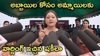 అమ్మాయిలకు వార్నింగ్ ఇచ్చిన షకీలా| 2020 Telugu Movie Scenes | Aishwaryabhimasthu