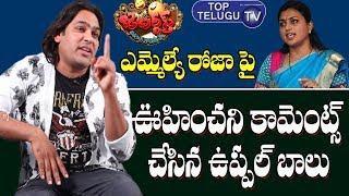 Uppal Balu Unexpected Commenst About MLA Roja | Jabardasth Comedy Show | Telugu Tik Tok Videos