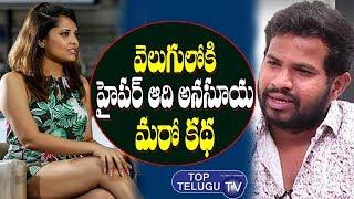 Anchor Anasuya Bharadwaj Warns Hyper Aadi On Stage | Jabardhasth Comedy Show | Top Telugu TV