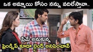 ఫ్రెండ్షిప్ కూడా బ్లైండ్ అనిపించావ్ | 2020 Telugu Movie Scenes | Aishwaryabhimasthu