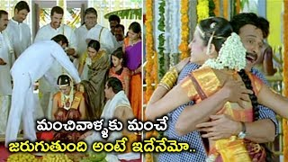 మంచి వాళ్ళకు మంచే జరుగుతుంది | Latest Telugu Movie Scenes | Venkatesh | Trisha