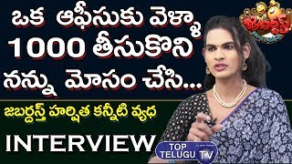 Jabardasth Artist Harshitha Interview | MLA Roja | Hyper Aadi | Malle Mala | Top Telugu TV