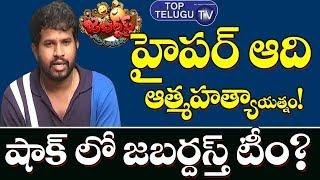 హైపర్ ఆది ఆత్మహత్యా..! | Breaking News | Jabrdasth Hyper Aadhi New Skit | Jabardasth Latest Promo