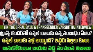 TIK TOK Uppal Balu & Transgender Varshitha Exclusive Interview | Top Telugu TV