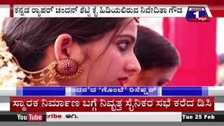 Chandan Shetty And Niveditha Gowda Marriage To Happen According To Shetty Tradition