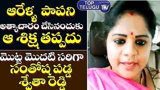 Journalist Swetha Reddy Happy For Chittoor Incident | AP Political News | CM Jagan | Top Telugu TV