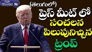 US President Donald Trump's SENSATIONAL Speech | NAMASTE TRUMP | Trump Visit India |  PM Modi